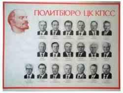 СССР сперва разграбили, а потом угробили
