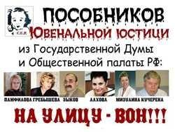 Кто насаждает ювенальный фашизм в России? (видео)