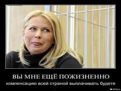 Евгении Васильевой вернули 325 млн рублей и квартиру в Москве