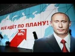Хитрый план Путина жив!