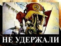 25 лет несоветской власти