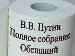В России сплошные министерства предсказаний и обещаний
