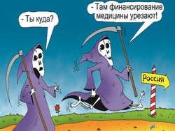 Власти России экономят на больных людях