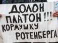 Дальнобойщик разоблачил внедрение системы 'Платон' (видео)