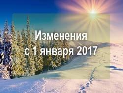 Что изменится с января 2017 года в Беларуси