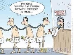 Российские ипотечники штурмуют правительство