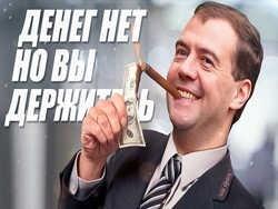 Кремль снова финансирует США