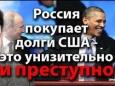 Пока Россия долги США скупает, Китай от них избавляется