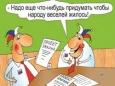 Самые нелепые  инициативы депутатов Госдумы