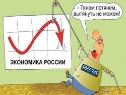 Хитростями Росстата больную экономику не вылечить