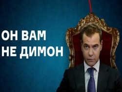 Чему нас учит разоблачение Медведева