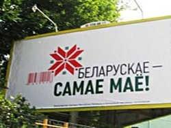 Что такое потребительский патриотизм для Беларуси