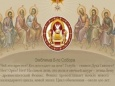 Румынская Православная Церковь против экуменизма