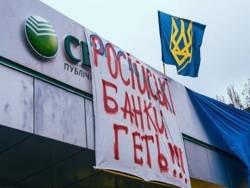 Сбербанк на Украине отменил ограничения по операциям с картами