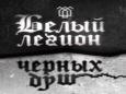 Кто Беларусь пытается заразить ненавистью?