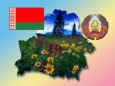 Беларусь состоялась как независимое государство