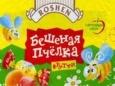 Детей травят наркотиками в обертках конфет