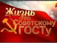 Жизнь по Советскому ГОСТу