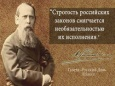 Лучшие цитаты русского сатирика Салтыкова-Щедрина