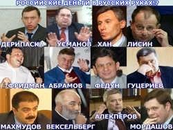 Сколько нажили богатейшие семьи России
