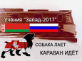 "Страсти по учениям ""Запад-2017"""
