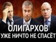 Кто раскулачит олигархов России? (видео)