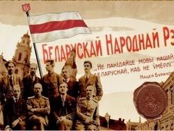 БНР как история политической проституции