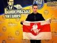 Бандеровский каминг-аут в оргкомитете столетия БНР