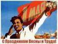 Поздравление Президента  Беларуси с Праздником труда