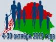 Перепись населения 2019 году в Беларуси
