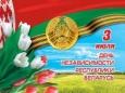 Беларусь отмечает День независимости