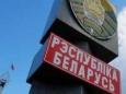 В Беларуси увеличат пограничные войска