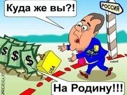 Капитал побежал из России