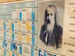 Менделеев для современной науки
