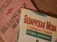 Белорусский язык как гарант гуманитарной безопасности государства