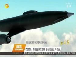 Китайцы показали гиперзвуковой летательный аппарат