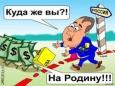 Деньги в панике бегут из России?