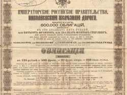 Царские облигации для России