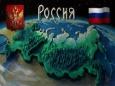 По какой модели «реформируется» Россия?