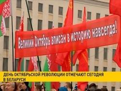 В Беларуси отмечают Октябрьскую Революцию
