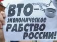 Россия разочаровалась в ВТО