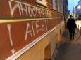 Кого в России будут считать иностранными агентами?