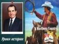 Как Никсон запретил рекламу табака