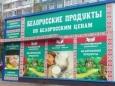 Госстандарт выбрал лучшие продукты в Беларуси