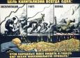 Буржуазные социологи о распад. Нового Запада и его сроках