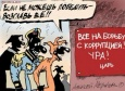 Генпрокуратура не верит в «борьбу» с коррупцией!?
