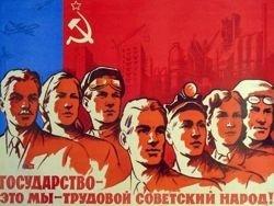 Ещё раз о классовой природе СССР