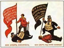 Как организовать Советскую власть? (Часть вторая)