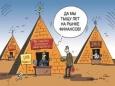 РФ — финансовая пирамида или нет?