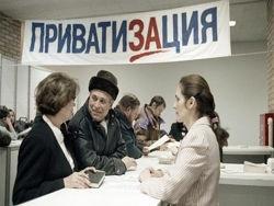Владимир Путин назвал «неприемлемой» модель приватизации 1990-х